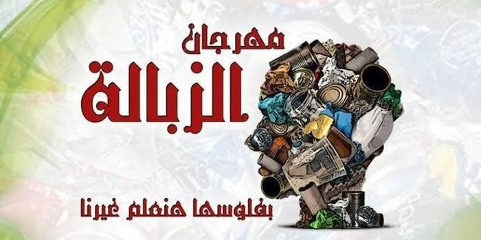 Garbage, Egypt, Young Diplomats